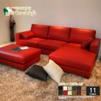 カウチソファー 3人掛け 本皮 レザー 送料無料 総革 イタリア製本革 オットマン付き 肘クッション付き l字 コーナーソファ 938b-all-2p-couch-ot HLS_DU