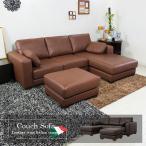 ソファ― カウチソファ 3人掛け 2人掛け コーナーソファ l字 本革 高級イタリア製本革ソファ オットマン付き 肘クッション付き 938sp-2p-couch-ot