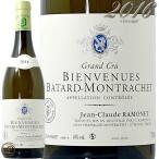 2016 ビアンヴニュ バタール モンラッシェ グラン クリュ ラモネ 白ワイン 辛口 750ml Ramonet Batard Montrachet Grand Cru