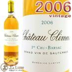 シャトー・クリマン[2006] 貴腐ワイン白(甘口)[750ml] A.O.C.バルザック Chateau Climens 2006 1er cru A.O.C.Barsac (Sauternes)(ソーテルヌ格付第1級)