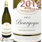 [送料無料・クール代別]ショーヴネ・ショパン ブルゴーニュ・シャルドネ[2012][正規品] 白ワイン/辛口[750ml]Chauvenet Chopin Bourgogne Chardonnay 2012