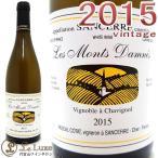 パスカル・コタ サンセール・モン・ダネ[2015][正規品] 白ワイン/辛口[750ml] Pascal Cotat Sancerre Blanc Les Monts Damnes 2015