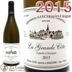 パスカル・コタ サンセール・ブラン・ラ・グランド・コート[2015][正規品] 白ワイン/辛口[750ml] Pascal CotatSancerre Blanc La Grande Cote 2015
