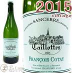 フランソワ・コタ サンセール・カイヨット[2015] [正規品] 白ワイン/辛口[750ml]Francois Cotat Sancerre Blanc Caillottes 2015