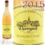 フランソワ・コタ サンセール・ロゼ・シャヴィニョル[2015][正規品] ROSEワイン/辛口[750ml] Francois Cotat Sancerre Rose Chavignol 2015