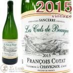 フランソワ・コタ サンセール・クロ・デュ・ボージュ[2015][正規品] 白ワイン/辛口[750ml]Francois Cotat Sancerre Blanc Les Culs de Beaujeu 2015
