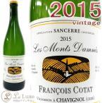フランソワ・コタ サンセール・モン・ダネ[2015] [正規品] 白ワイン/辛口[750ml]Francois Cotat Sancerre Blanc Les Monts Damnes 2015