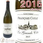 フランソワ・コタ サンセール・ラ・グランド・コート[2015][正規品] 白ワイン/辛口[750ml]Francois Cotat Sancerre Blanc La Grande Cote 2015