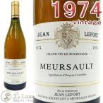ジャン・ルフォール (メゾン・シャルル・トーマ/トマ) ムルソー[1974][蔵出し] 白ワイン/辛口[750ml] Jean Lefort(Maison Charles Thomas) Meursault 1974