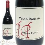 フィリップ・パカレ ヴォーヌ・ロマネ [2014][正規品][750ml] 赤ワイン/辛口/自然派/ビオディナミ Philippe Pacalet Vosne Romanee 2014