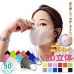 50枚入 レディース メンズ 立体マスク 高機能マスク 3Dマスク 不織布マスク 血色マスク カラーマスク 3層構造 大人用 花粉症対策 大量 企業 会社