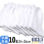 10足セットでお買い得 24 / 26cm Mサイズ 白靴下 抗菌防臭加工の サポーター ホワイト ソックス