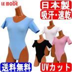 日本製 送料無料 レオタード 新体操 器械体操 レディース女性用  ルモード M LL 5043