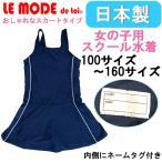 日本製 スクール水着 ネイビー ワンピース 女の子用 スイムウエア スイミング 水泳 競泳用 スポーツ 子供用 85002
