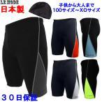 送料無料 日本製 水着メンズ フィットネス 競泳水着 スイムウェア 901