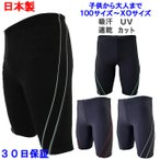 送料無料 日本製 水着メンズ フィットネス水着 競泳水着 スイムウェア キッ ズ100cm〜大人XOサイズ 海水パンツ 905