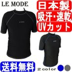 ラッシュガード 水着メンズ フィットネス 日本製 半袖 UVカット メンズ 紫外線対策 日焼け防止 L O  910  ルモード
