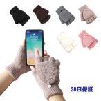 レディース ミトンカバー付き 穴あき手袋 ハンドケア スマートフォン対応手袋 ニット グローブ 冬 女性 婦人 大人用 C-2tebukuro