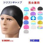 シリコンスイムキャップ 水泳帽 水泳 スイムキャップ シリコン 競泳 男女兼用 フィットネス水着 スイムウェア 黒 ブラック C-bousi3