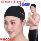 スイムキャップ 水泳 キャップ スイミングキャップ ゆったりサイズ フリーサイズ 男女兼用 子供から大人まで ルモード C-bousiFS-ro-BK