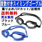 度付きゴーグル スイムゴーグル スイミングゴーグル 大人 水泳 男性 女性 水中メガネ 眼鏡 くもり止め UVカット 黒 フィットネス水着 C-go9