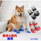 犬 靴 靴下 室内散歩兼用 履かせやすい ドッグシューズ 犬用 犬用シューズ4個セット 犬用靴 ペット用 シリコン 雪 床保護 小型 中型犬 C-petSOX