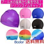 ショッピング水泳帽 送料無料 シリコンスイムキャップ 水泳帽 水泳 スイムキャップ シリコン 男女兼用 競泳 フィットネス水着 スイムウェア
