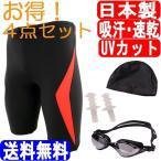 水着メンズ フィットネス水着 競泳水着 メンズ スイムウェア 海水パンツ 4点 セット 日本製 男性用 cC-go907