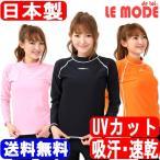 ショッピングラッシュ ラッシュガード 水着レディース フィットネス 日本製 長袖 UVカット 水着ラッシュガード UV対策 紫外線対策 日焼け防止  9M 11L  M612 ルモード