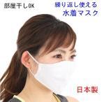 マスク 日本製 水着マスク 水着素材 水着生地 個包装 大人用 白 繰り返し使える 洗える 風邪 花粉症対策 予防 ブロック 医薬部外品