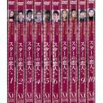 スターの恋人 全10巻セット [レンタル落ち]
