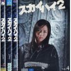 スカイハイ2【レンタル落ち/ケース無し】全4巻 [DVDセット]