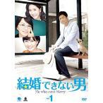 結婚できない男 【レンタル落ち】 (全8巻)[DVDセット]