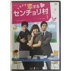 トキメキ?恋するセンチョリ村[レンタル落ち] (全10巻)【DVDセット】