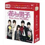 花より男子~Boys Over Flowers DVD-BOX2 <シンプルBOXシリーズ>