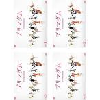プリマダム 【レンタル落ち】 全4巻セット [DVDセット]画像