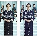 怪しい家政婦 【レンタル落ち】 全10巻セット [DVDセット]