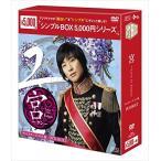 宮~Love in Palace ディレクターズ・カット版DVD-BOX2 <シンプルBOXシリーズ>