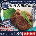 鯨 缶詰 3セット18缶 大和煮 くじら クジラ肉 鯨肉 鯨大和煮缶詰