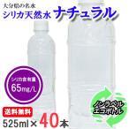 シリカ水 525ml 40本 高濃度シリカ水 ノンラベル エコボトル ミネラルウォーター ケイ素水 水 軟水 大分県産