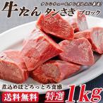 牛タン 厚切り ブロックスライス 1kg 牛たん タン たん タンさき 焼肉 BBQ
