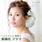 ヘッドドレス(髪飾り)【シルクフラワー】<紫陽花> フラウ