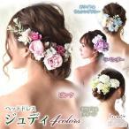 Yahoo!ウエディング専門店 ミュゼヘッドドレス ウェディング 髪飾り 花 ヘアアクセサリー ブライダル 造花 ジュディ 全4色