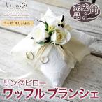 リングピロー 完成品 手作り クッション 挙式 結婚式 ウェディング ワッフルブランシェ ホワイト