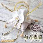 リングピロー【手作りキット】new和・胡蝶蘭(こちょうらん)