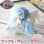 リングピロー 完成品 手作り クッション 挙式 結婚式 ウェディング ワッフル サムシングブルー