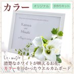 ウェルカムボード 手作りキット 花 造花 結婚式 おしゃれ 結婚祝い ブライダル カラー