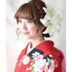 成人式・和装用髪飾り【シルクフラワー】百合(ゆり)・カサブランカ 2輪セット