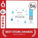 メニコンプレミオ 2WEEK コンタクト レンズ ×6箱セット 処方箋不要 送料無料