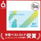 ウェイブ 2 ウィーク UV × 6 箱 セット コンタクトレンズ 2week 処方箋不要 送料無料